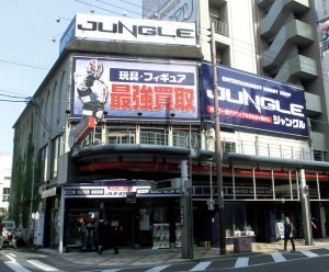 ジャングル新店