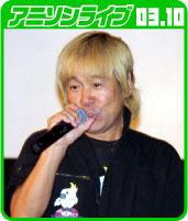 串田アキラ2