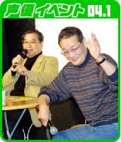 飯塚昭三・若本規夫