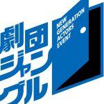 gekijun_logo